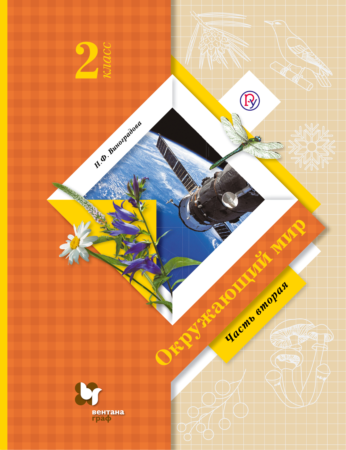 ВиноградоваН.Ф. Окружающий мир. 2класс. Учебник. Часть 2