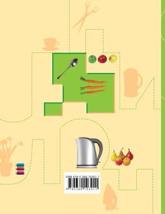 Технология. Технологии ведения дома. 5класс. Учебник. СиницаН.В., СимоненкоВ.Д.