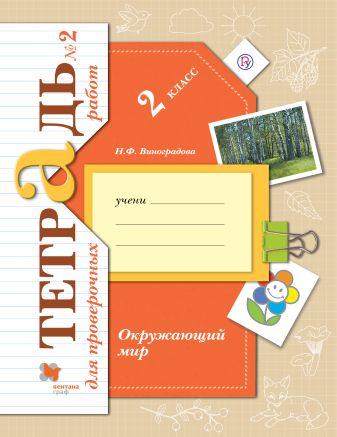 Виноградова Н.Ф. - Окружающий мир. 2 класс. Тетрадь №2 для проверочных работ обложка книги