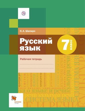Русский язык. 7класс. Рабочая тетрадь ШапироН.А.