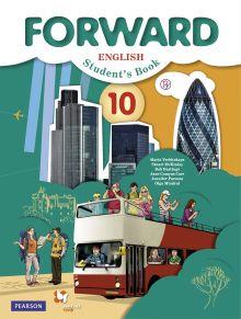 Английский язык. Базовый уровень. 10класс. Учебник