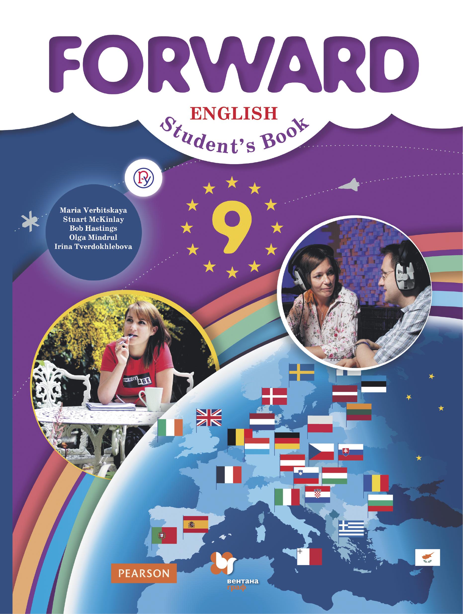Английский язык. 9класс. Учебник