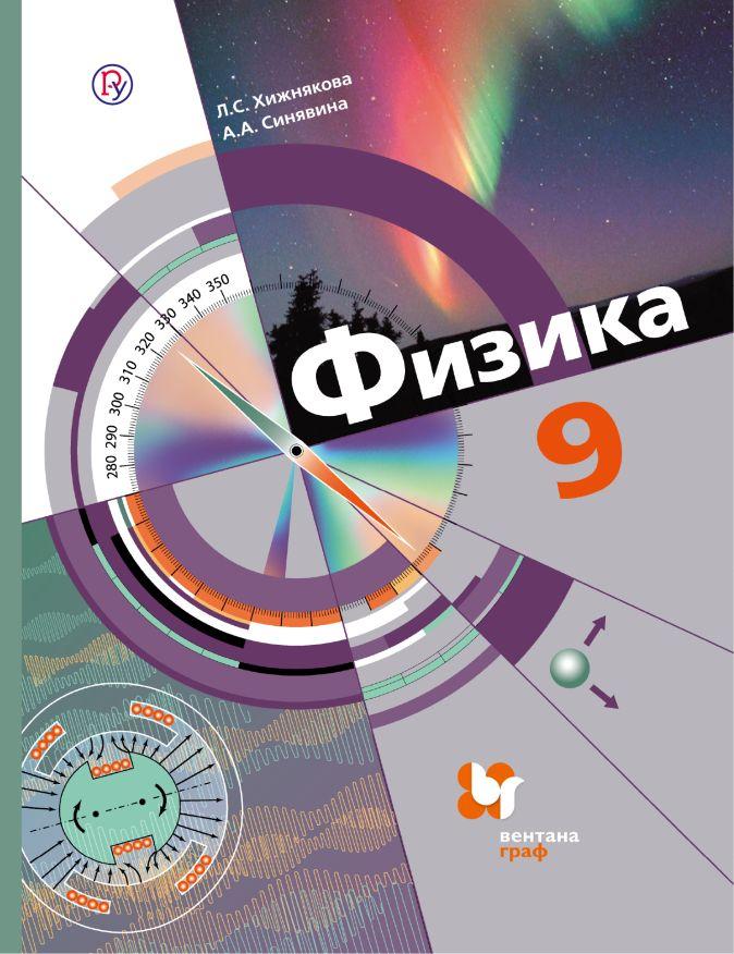 Физика. 9класс. Учебник. ХижняковаЛ.С., СинявинаА.А.
