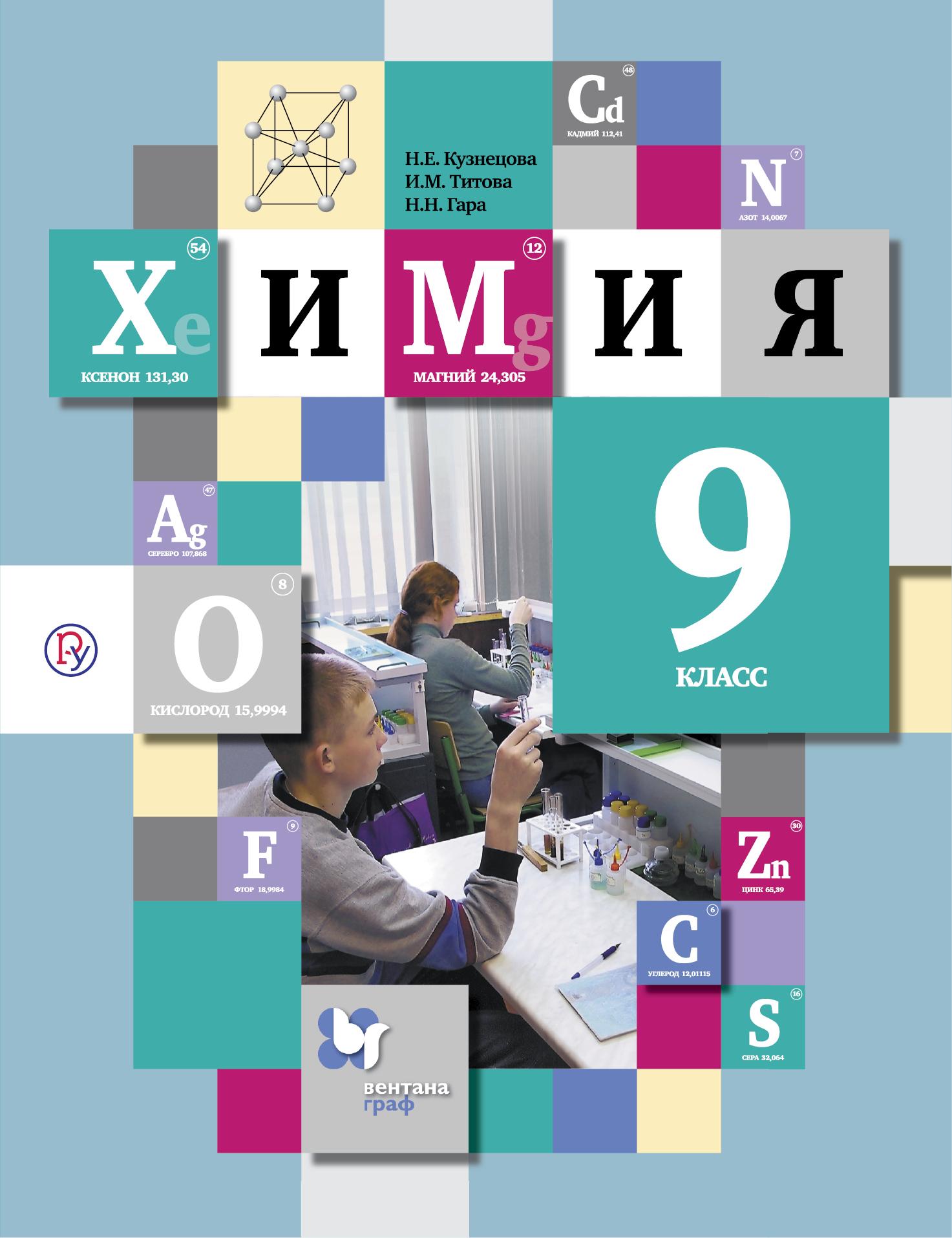 КузнецоваН.Е., ТитоваИ.М., ГараН.Н. Химия. 9класс. Учебник