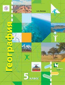 География. 5кл. Учебник.