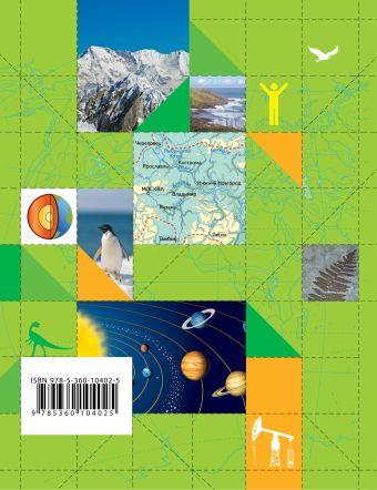 География. 5класс. Учебник ЛетягинА.А. Под ред. ДроноваВ.П.