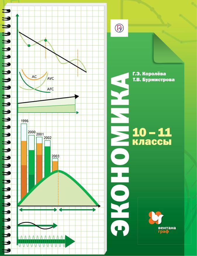 Экономика. Базовый уровень. 10-11кл. Учебник. Изд.4 КоролеваГ.Э., БурмистроваТ.В.