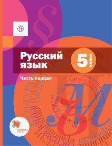 Русский язык. 5класс. Учебник. Часть 1