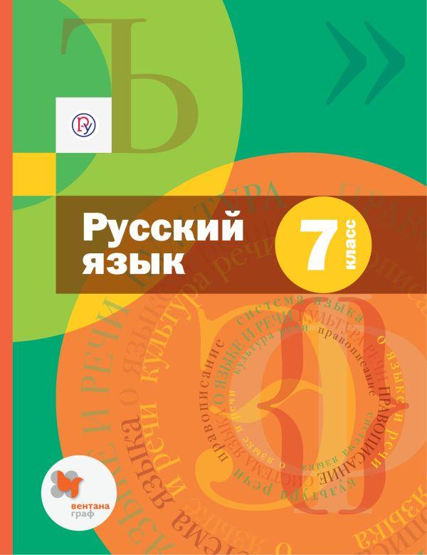 русский фгос класс язык гдз вентана шмелёв граф 5