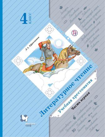 ЕфросининаЛ.А. - Литературное чтение. 4класс. Учебная хрестоматия. Часть 1. обложка книги
