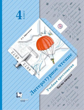 ЕфросининаЛ.А. - Литературное чтение. 4класс. Учебная хрестоматия Часть 2. обложка книги