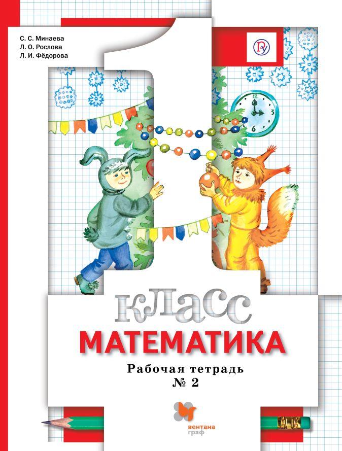 Математика. 1класс. Рабочая тетрадь №2. МинаеваС.С., РословаЛ.О., ФедороваЛ.И.