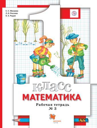 Математика. 1класс. Рабочая тетрадь №3. МинаеваС.С., РословаЛ.О., РыдзеО.А.