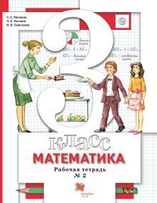 Математика. 3кл. Рабочая тетрадь №2.