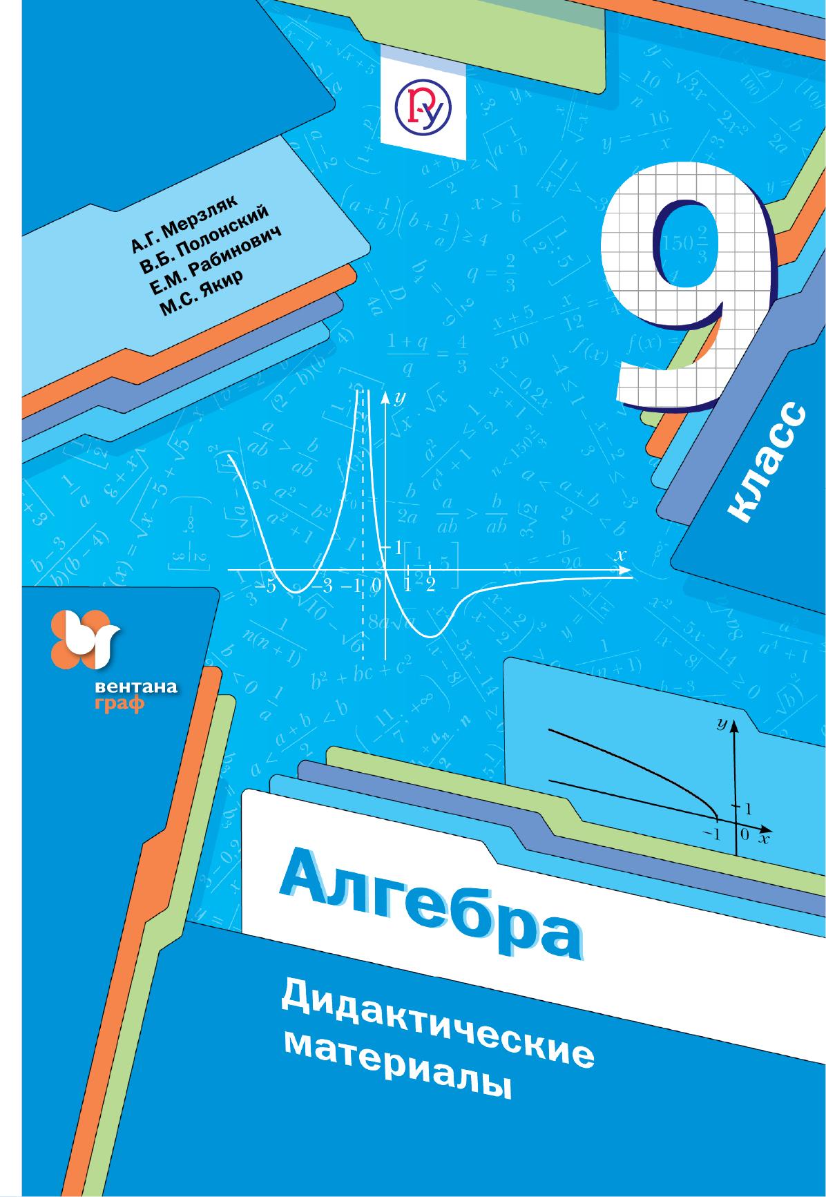 МерзлякА.Г., ПолонскийВ.Б., РабиновичЕ.М., ЯкирМ.С. Алгебра. 9классы. Дидактические материалы. алгебра 7 9 классы