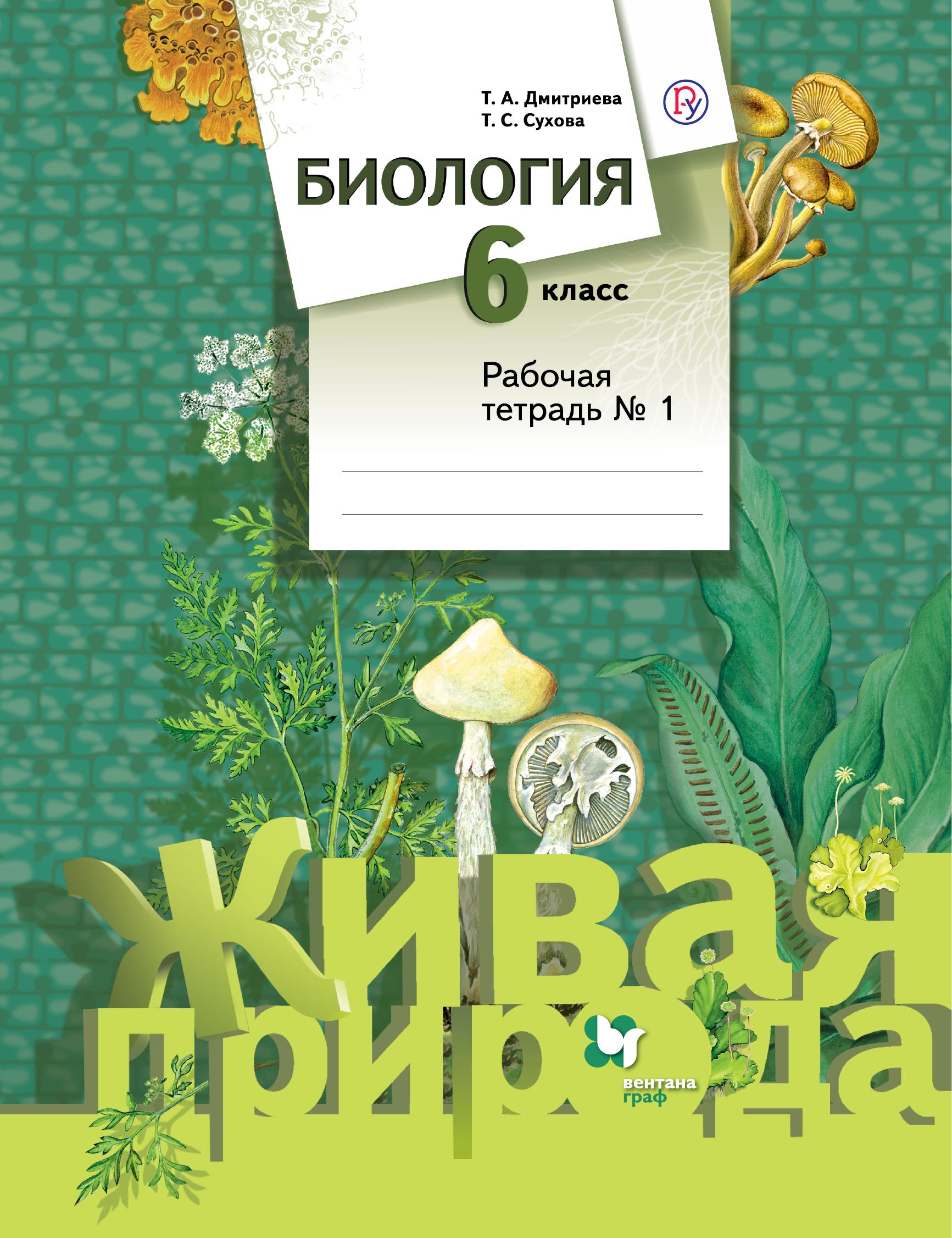 ДмитриеваТ.А. и др. Биология. 6класс. Рабочая тетрадь №1. цены онлайн