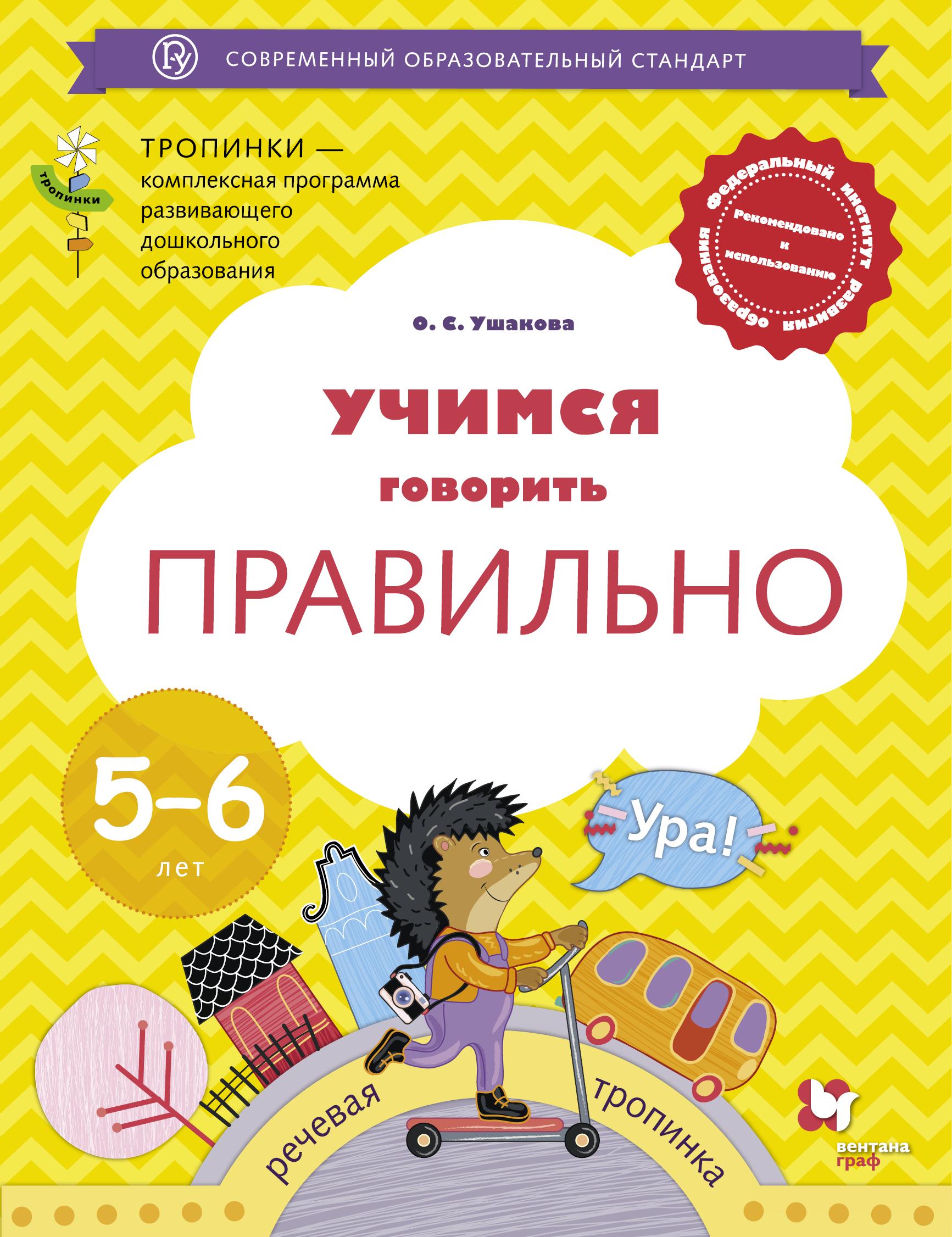 цена на Ушакова О.С. Учимся говорить правильно. 5-6 лет. Пособие для детей.