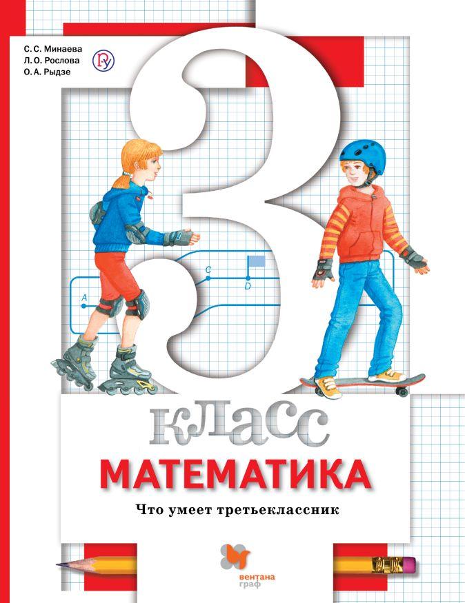 Математика. 3класс.Что умеет третьеклассник РословаЛ.О., МинаеваС.С., РыдзеО.А.