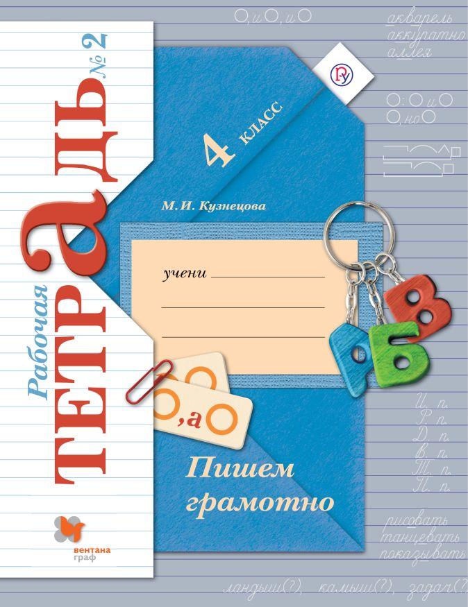 КузнецоваМ.И. - Пишем грамотно. 4кл. Рабочая тетрадь №2. обложка книги