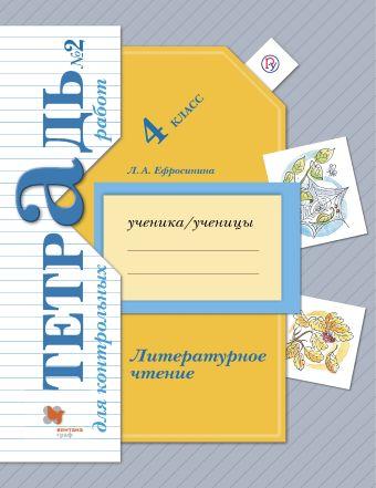 Литературное чтение. 4 класс. Тетрадь для контрольных работ № 2. Ефросинина Л.А.