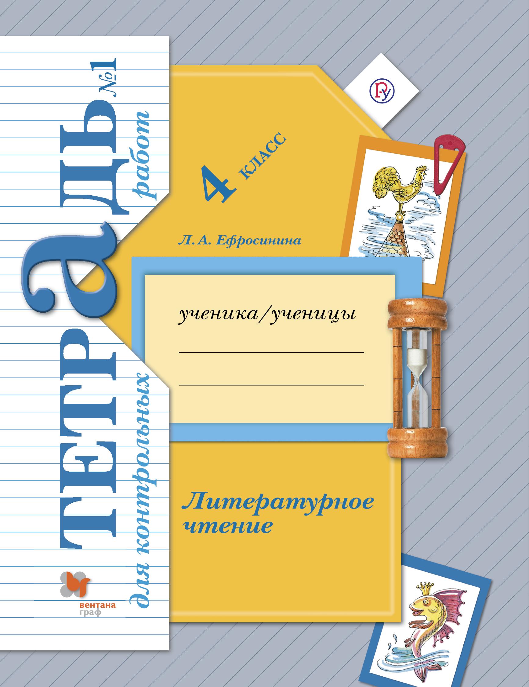 Литературное чтение. 4 класс. Тетрадь для контрольных работ № 1. ( Ефросинина Л.А.  )