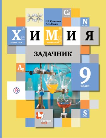 КузнецоваН.Е., ЛевкинА.Н. - Химия. 9класс. Задачник обложка книги
