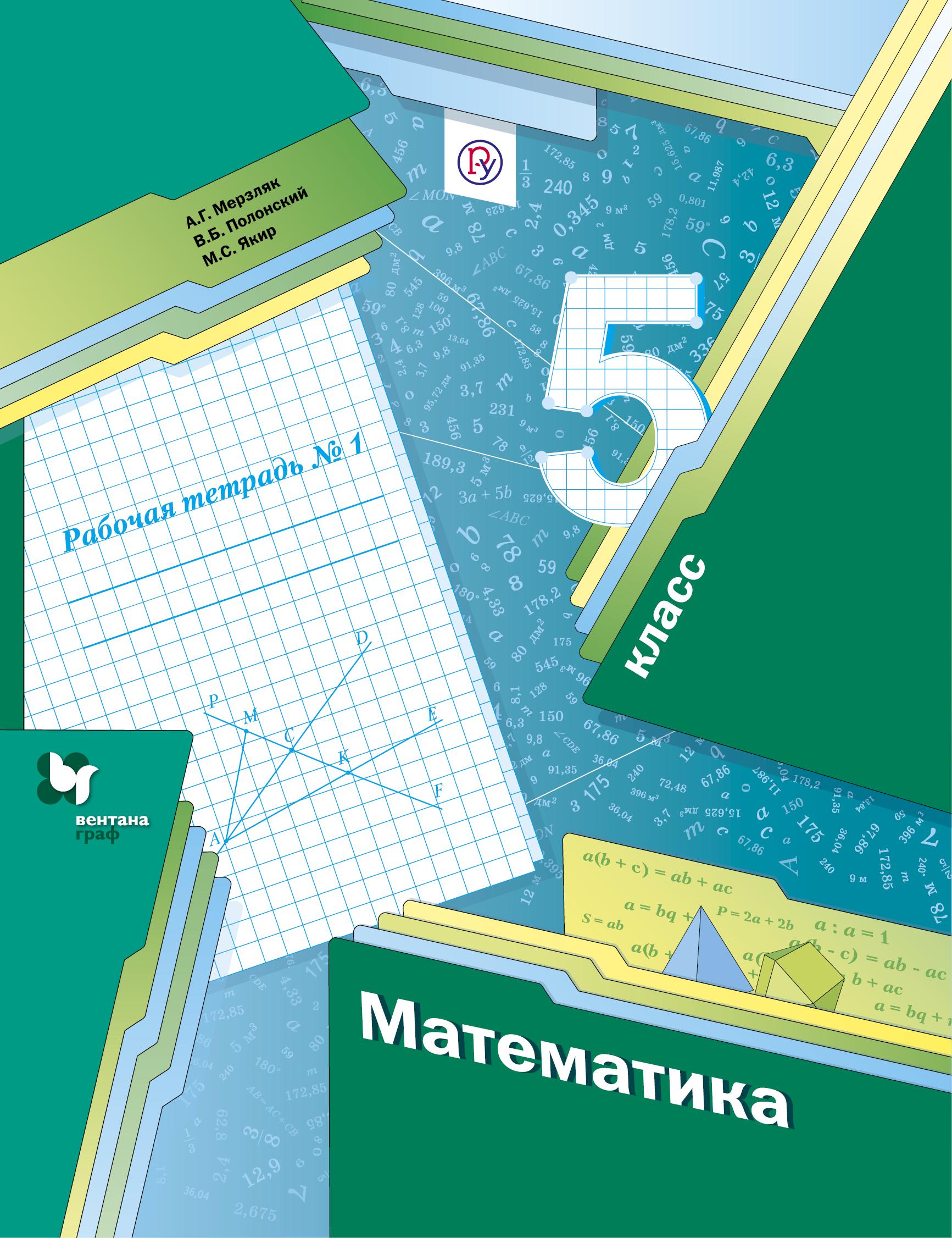 Мерзляк класс полонский математике гдз вб 5 по аг