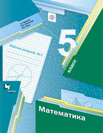 Математика. 5класс. Рабочая тетрадь №2. МерзлякА.Г., ПолонскийВ.Б., ЯкирМ.С.