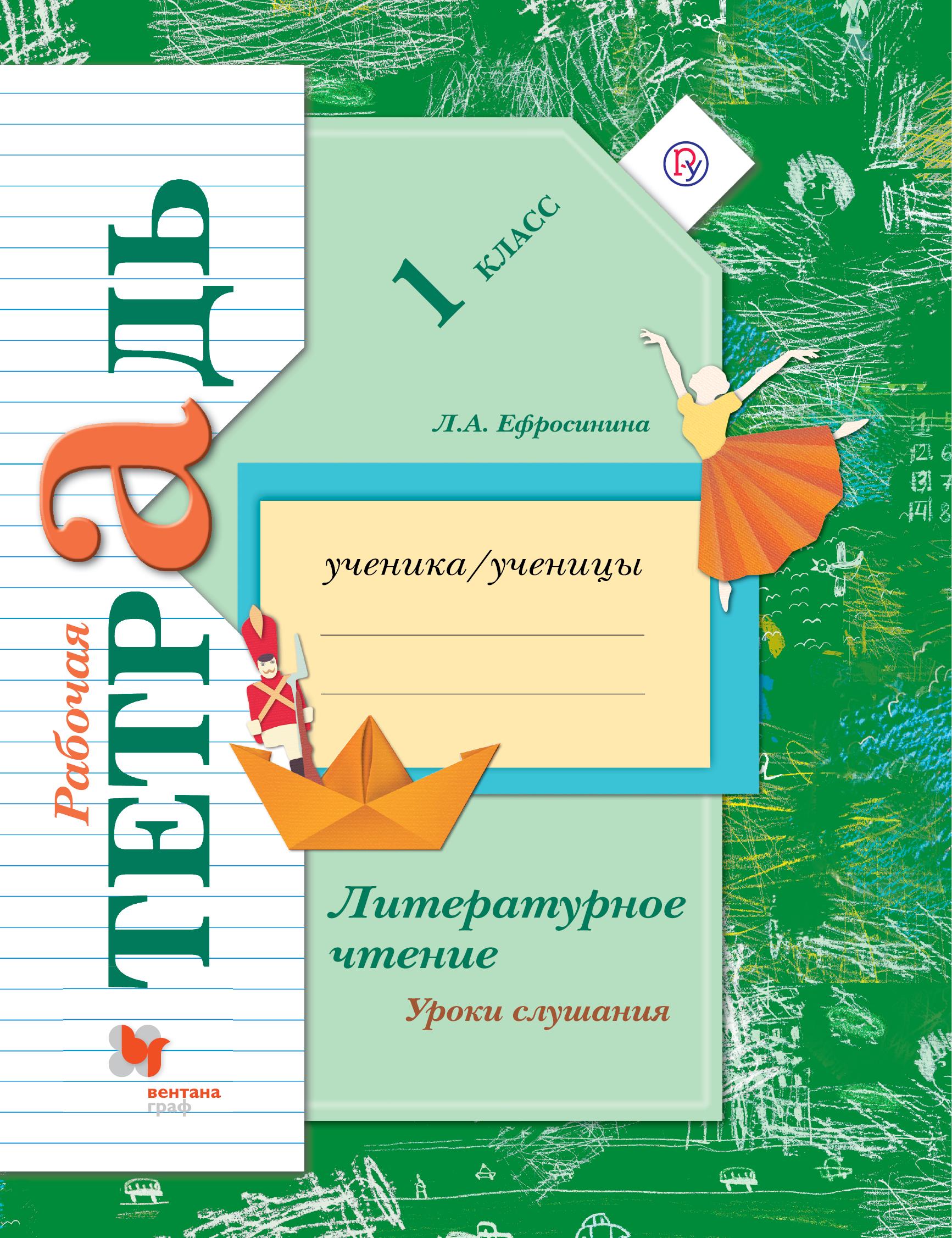 ЕфросининаЛ.А. Литературное чтение. Уроки слушания. 1класс. Рабочая тетрадь.