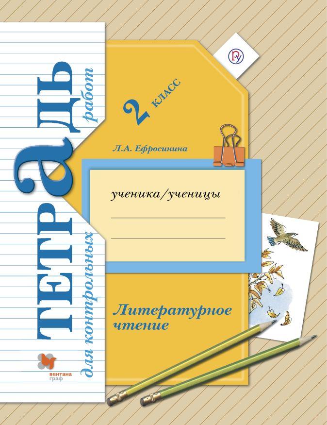 ЕфросининаЛ.А. - Литературное чтение. 2класс. Тетрадь для контрольных работ. обложка книги