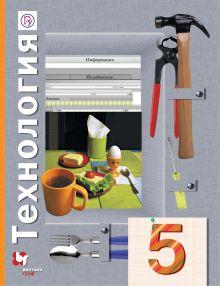 Технология. 5класс. Учебник.
