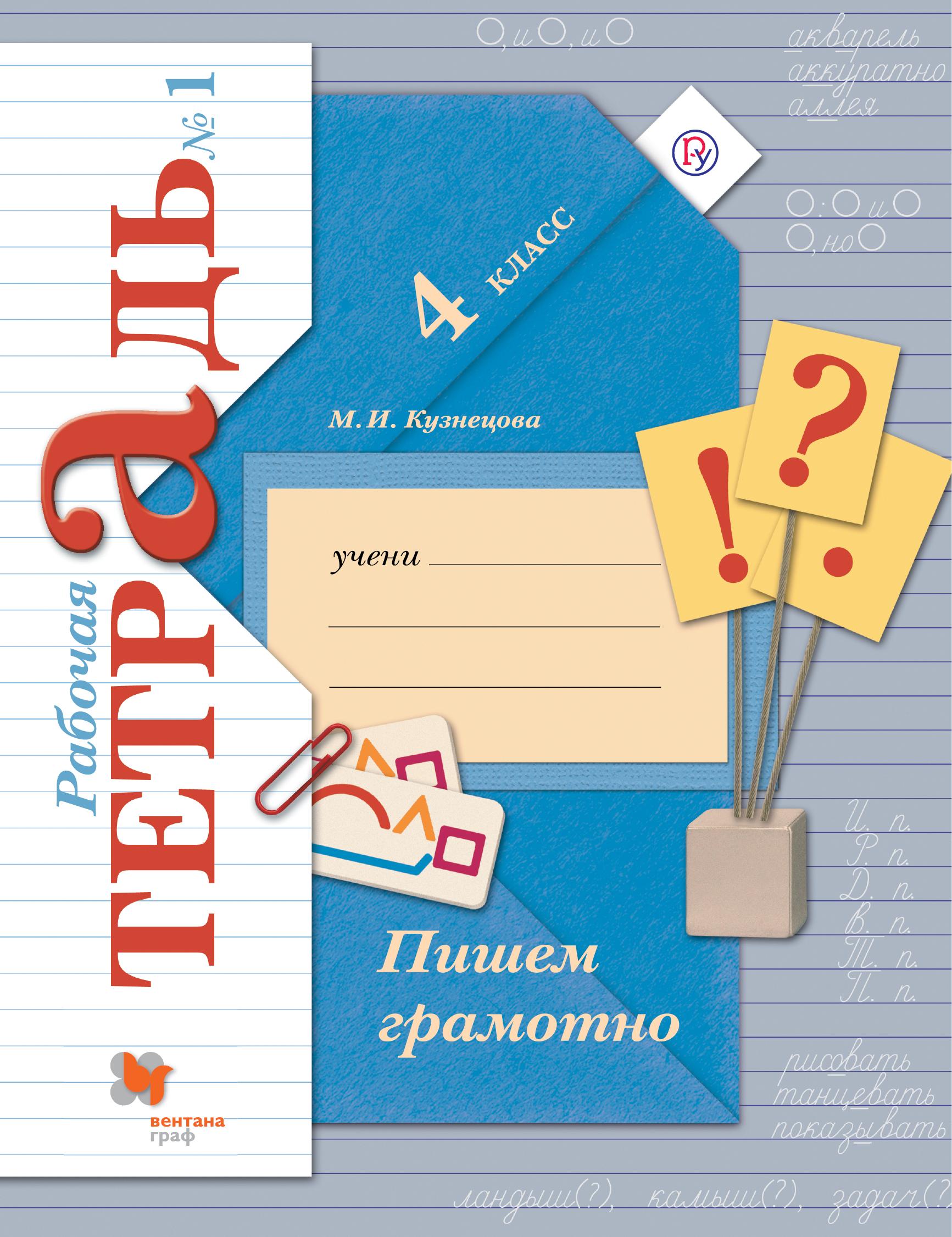 КузнецоваМ.И. Пишем грамотно. 4кл. Рабочая тетрадь №1. кузнецова м пишем грамотно 4класс рабочая тетрадь 2