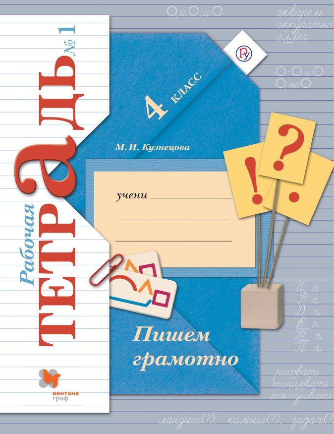 КузнецоваМ.И. - Пишем грамотно. 4кл. Рабочая тетрадь №1. обложка книги