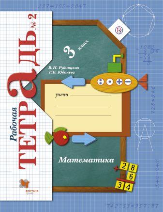 РудницкаяВ.Н., ЮдачеваТ.В. - Математика. 3класс Рабочая тетрадь №2. обложка книги