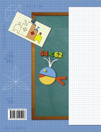 Математика. 3класс Рабочая тетрадь №2. РудницкаяВ.Н., ЮдачеваТ.В.