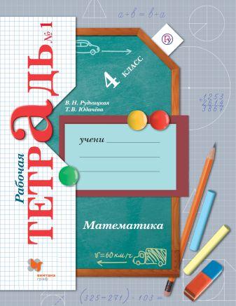 РудницкаяВ.Н., ЮдачеваТ.В. - Математика. 4кл. Рабочая тетрадь №1. обложка книги