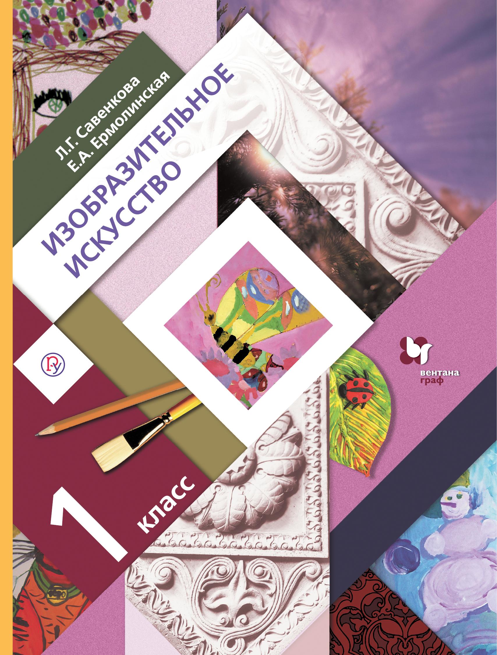 Изобразительное искусство. 1класс. Учебник ( СавенковаЛ.Г., ЕрмолинскаяЕ.А.  )