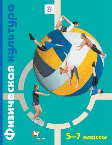 Физическая культура. 5-7кл. Учебник.