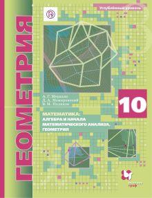 Математика: алгебра и начала математического анализа, геометрия. Геометрия. 10 класс. Углублённый уровень. Учебник