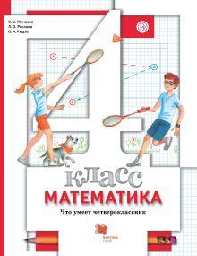 Линия УМК Минаевой. Математика (1-4)