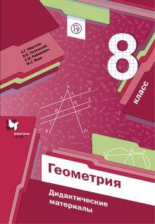 Линия УМК Мерзляка. Геометрия (7-9)