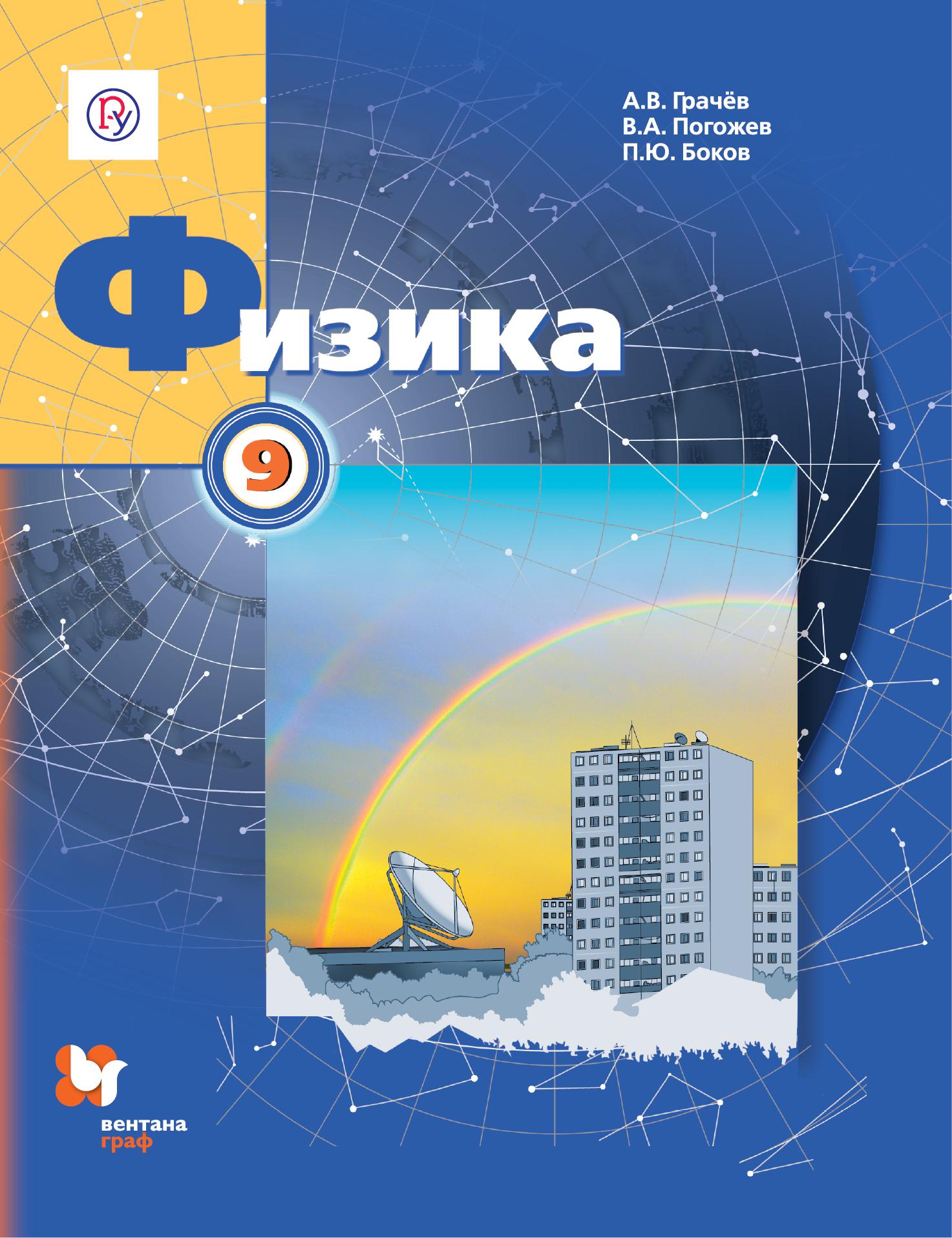 ГрачевА.В., ПогожевВ.А., БоковП.Ю. Физика. 9класс. Учебник.