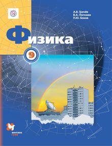 Физика. 9класс. Учебник.