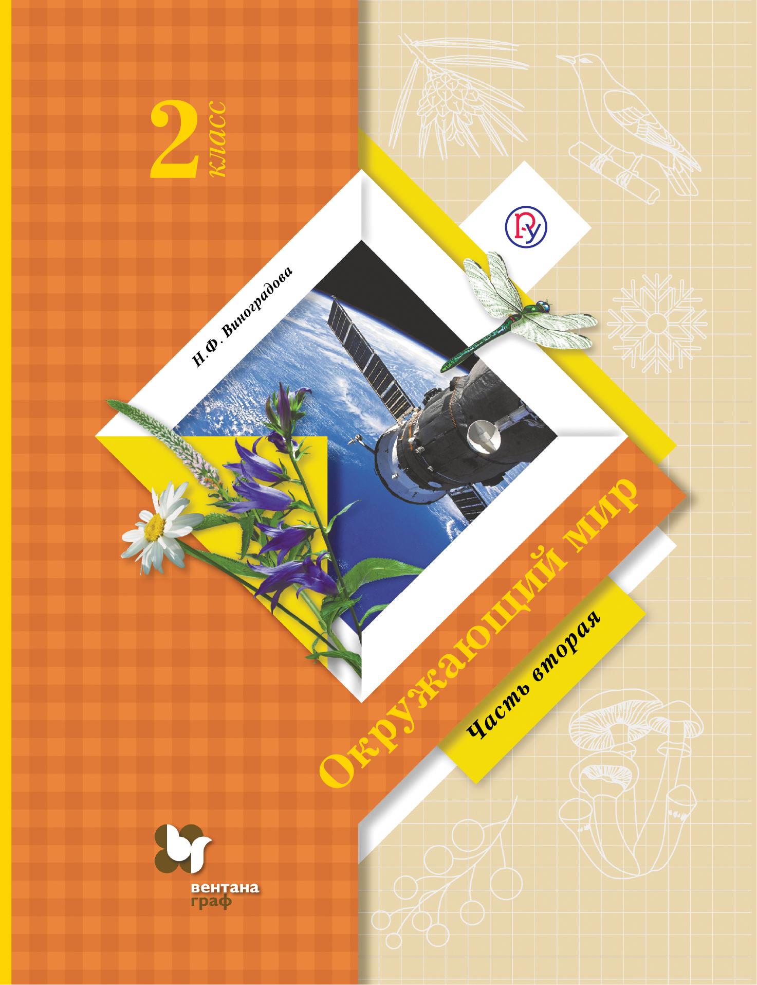 Окружающий мир. 2 класс. Учебник в 2-х частях. Ч. 2.