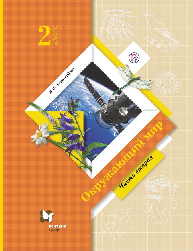 Окружающий мир. 2 класс. Учебник в 2-х частях. Ч. 2. Виноградова Н.Ф.