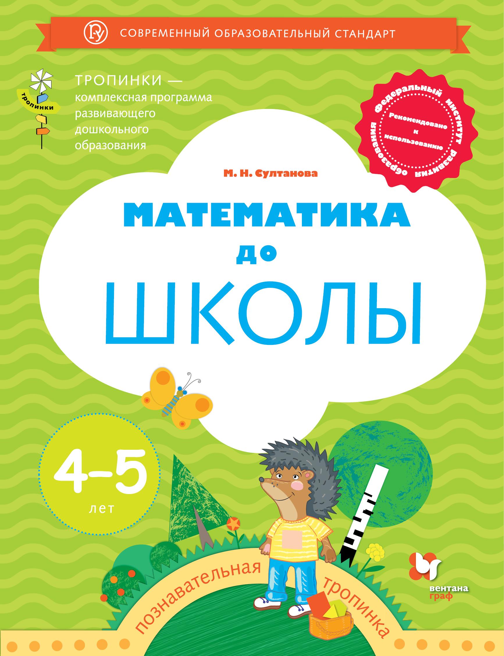 Султанова М.Н. Математика до школы. Рабочая тетрадь для детей 4-5 лет.