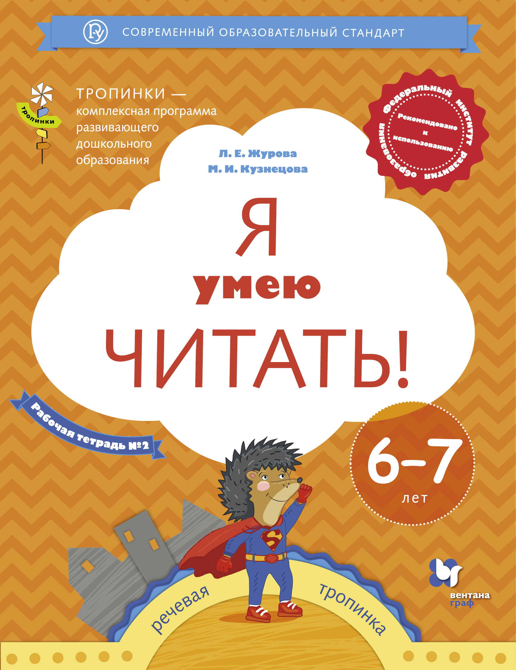 Журова Л.Е., Кузнецова М.И. Я умею читать! 6–7 лет. Рабочая тетрадь № 2 standard a5 style leather notebook inside loose leaf page have 6 hole on page paper insde 60 pcs quality kraft blank page page 5