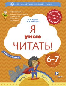 Я умею читать! 6–7 лет. Рабочая тетрадь № 2