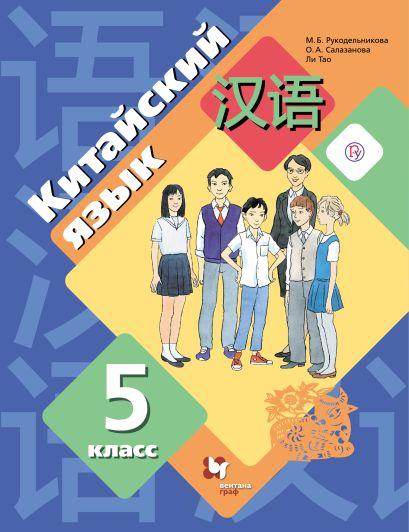 Китайский язык. Второй иностранный язык. 5 класс. Учебное пособие - фото 1