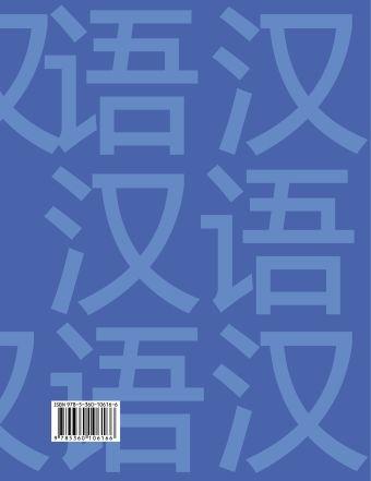 Китайский язык. Второй иностранный язык. 5 класс. Учебное пособие Рукодельникова М.Б., Салазанова О.А., Ли Тао